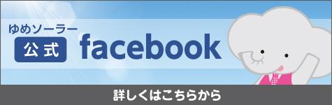 ゆめソーラー公式facebook