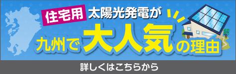 太陽光発電が九州で大人気の理由バナー