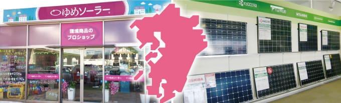 九州各地に店舗を構えています