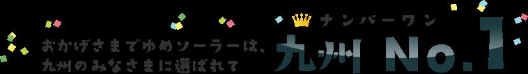 おかげさまでゆめソーラーは、九州のみなさまに選ばれて九州No.1