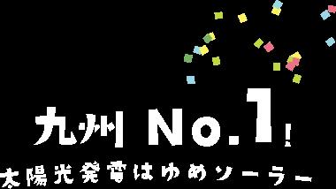 九州No.1!太陽光発電はゆめソーラー