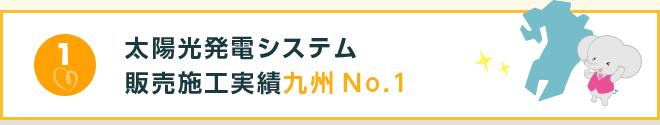 太陽光発電システム販売施工実績九州No.1
