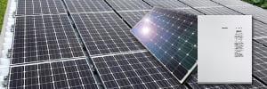 パナソニック 3.276kW住宅用太陽光発電システム / 5.6kWh蓄電池