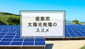 産業用 太陽光発電(ソーラー発電)