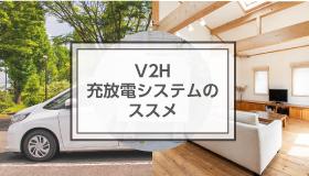 V2H 充放電システム