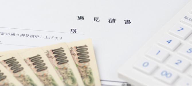 お金と見積書