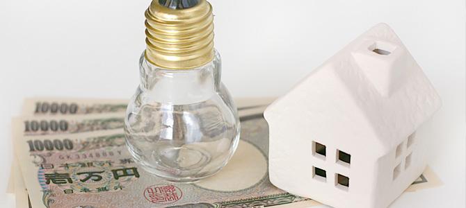 お金、電気、家