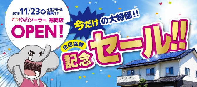 【11/23 福岡店OPEN】今だけの大特価!!全店協賛記念セール!