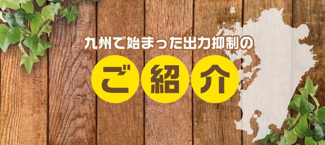 九州で実際にはじまった出力制御