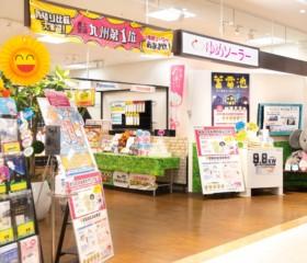 ゆめソーラーはません店(熊本)