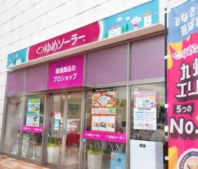 ゆめソーラーさが店(佐賀)