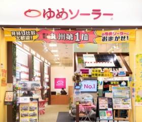 ゆめソーラー直方店(福岡)