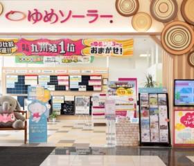 ゆめソーラー福岡店(福岡)