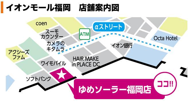 ゆめソーラー福岡店施設内マップ