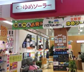 ゆめソーラー久留米店