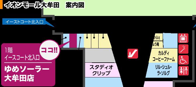 ゆめソーラー大牟田店施設内マップ