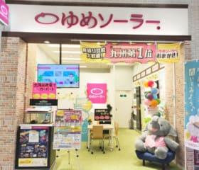 ゆめソーラー大牟田店