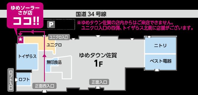 ゆめソーラーさが店施設内マップ