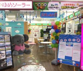 ゆめソーラー武雄店