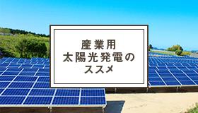 産業用太陽光発電のススメ