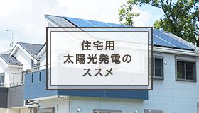 住宅用太陽光発電のススメ
