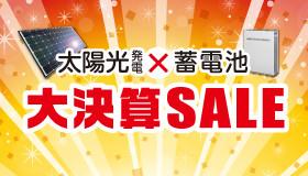 【太陽光発電×蓄電池】大決算SALEのお知らせ