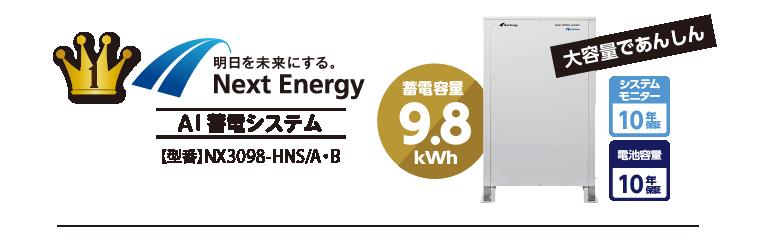 Next Energy ネクストエナジー