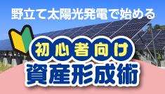 野立て太陽光発電で始める初心者向け資産形成術