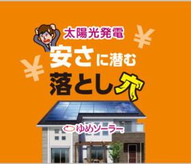 """""""安い""""に惑わされると危険!太陽光発電を安心して選ぶポイント"""