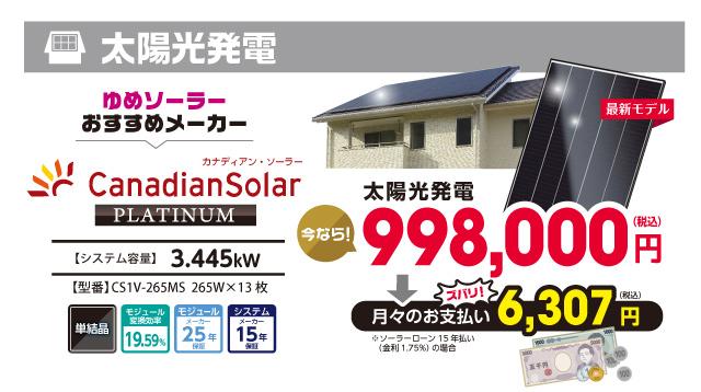 セール対象商品(住宅用太陽光発電)