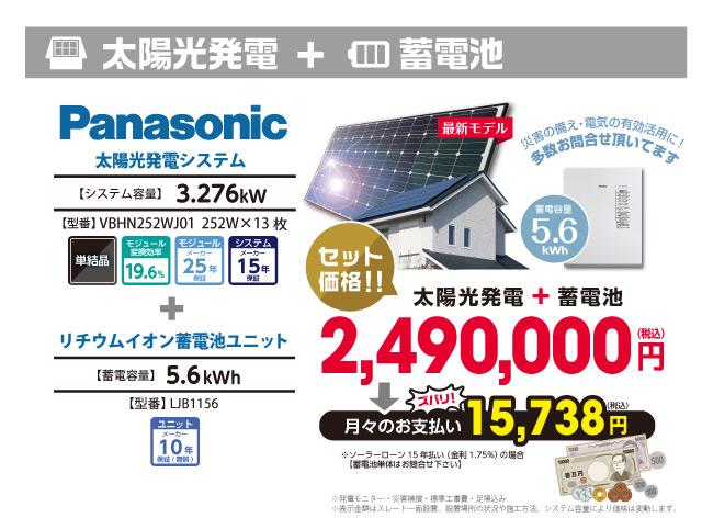 セール対象商品(住宅用+蓄電池)