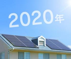 2020年度(令和2年度)の住宅用太陽光発電はどれくらいメリットがあるのか
