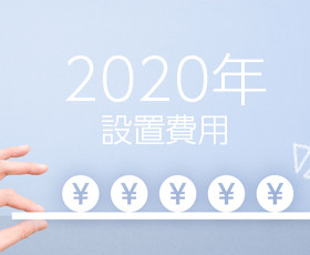 〈2020年〉太陽光発電の設置費用はいくらなの?