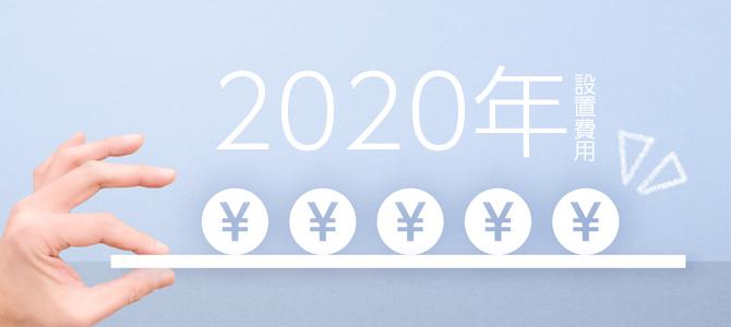 〈2020年度版〉太陽光発電の設置費用を理解しよう