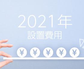 〈2021年〉太陽光発電の設置費用はいくらなの?