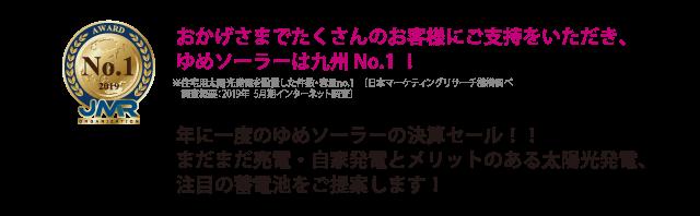 おかげさまでたくさんのお客様にご支持をいただき、 ゆめソーラーは九州No.1!