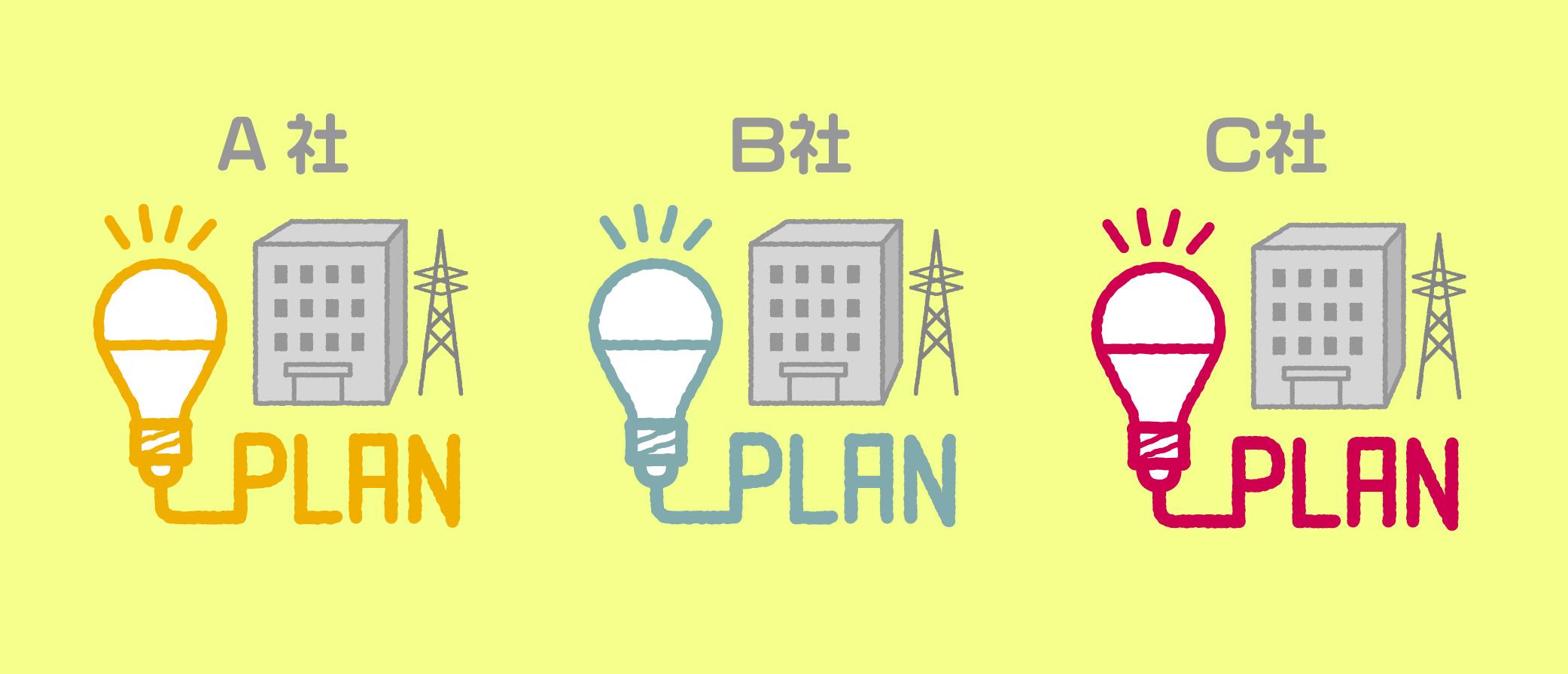 electric power company