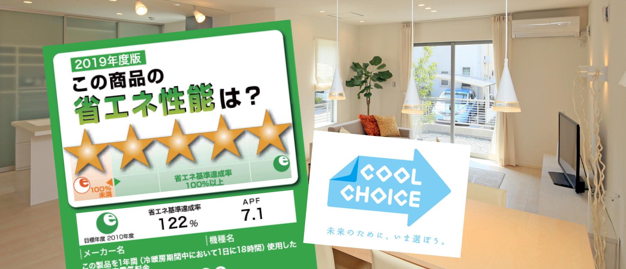 Energy saving performance