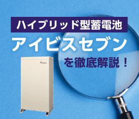 蓄電池アイビスセブン(EIBS7)を徹底解説!