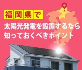 福岡で太陽光発電の業者を探すポイント