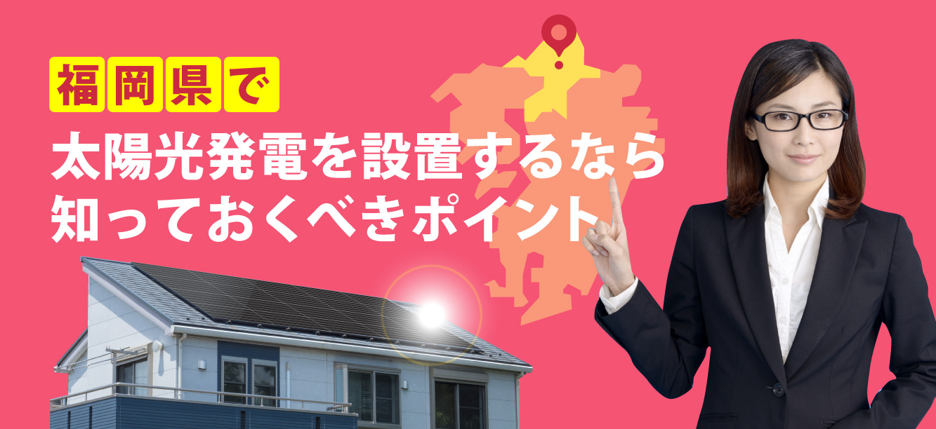 solar in fukuoka