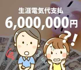 【100万円減らせる】生涯かかる電気代の削減方法とは