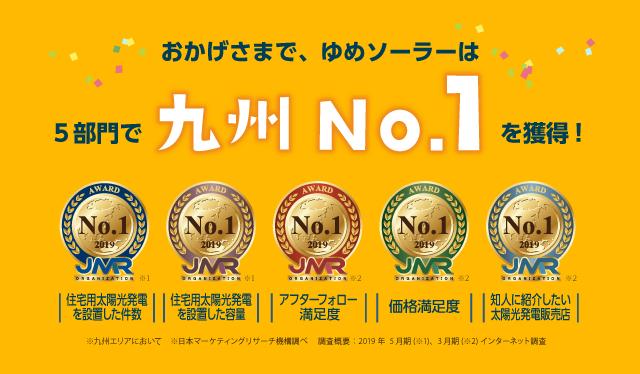 おかげさまで九州No1