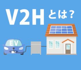 V2Hとは?V2Hの仕組みやメリットについて