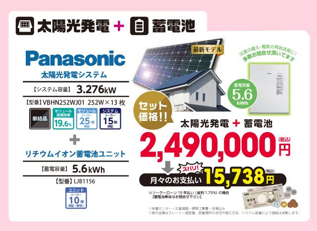 太陽光発電と蓄電池なら