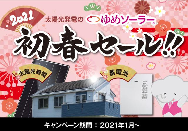 新春セール開催!