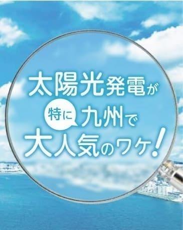 太陽光発電が特に九州で大人気のワケ!