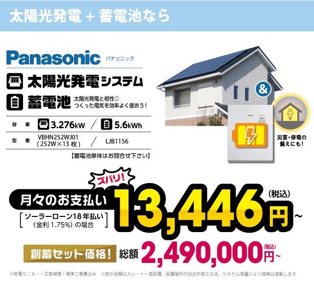【商品】太陽光発電と蓄電池