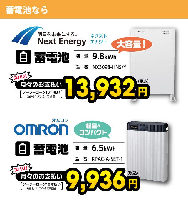 【商品】蓄電池