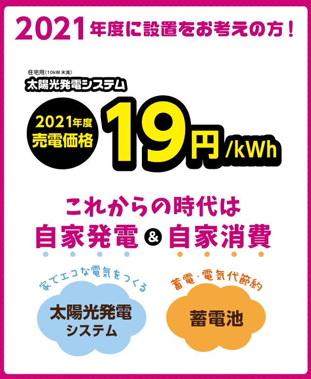 売電価格19円/kWh 特別セール開催!